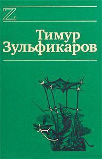 Зульфикаров Золотые притчи Ходжи Насреддина