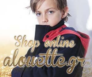 ALOUETTE: Η Alouette παρουσιάζει από το 1976 ξεχωριστές συλλογές βρεφικών και παιδικών ρούχων για παιδιά ηλικίας έως 16 ετών.  Φροντίζει για τους μικρούς πρωταγωνιστές της ζωής μας δημιουργώντας με ποιότητα και κομψότητα ολοκληρωμένες προτάσεις παιδικής μόδας.