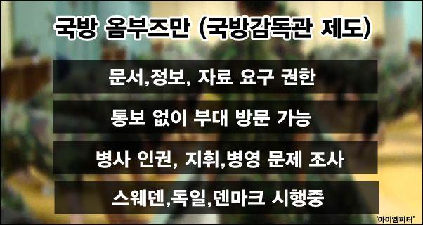 '입대동기 분-소대' 자살 병사 나온 '동기생부대'의 재탕 :: 아이엠피터 #군옴부즈만