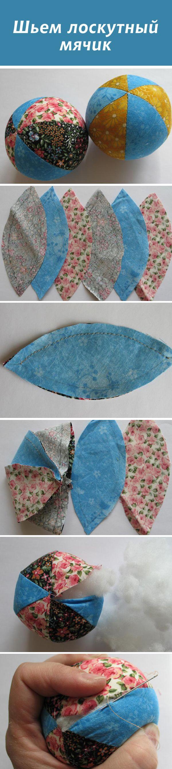 Шьем лоскутные мячики  #patchwork #diy #tutorial