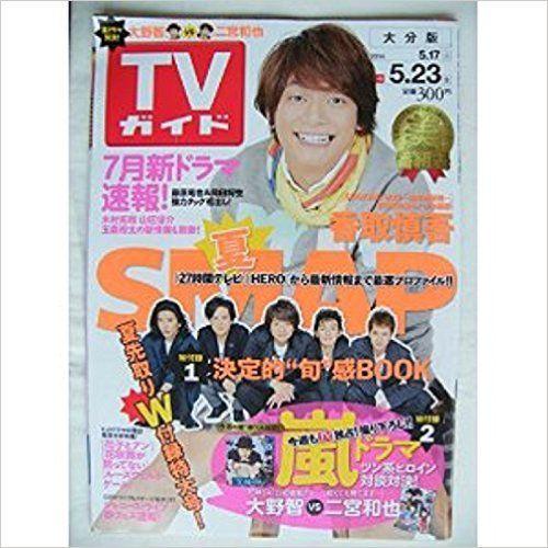 週刊 TVガイド(テレビガイド)関西版 2014年5月23日号表紙:香取慎吾 | |本 | 通販 | Amazon
