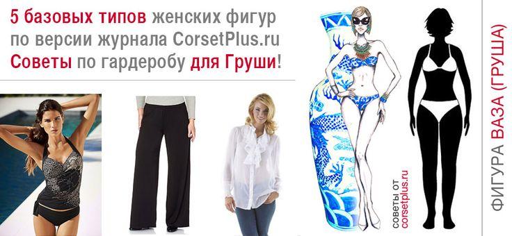 Ваша Фигура Груша! Одежда для фигуры Груша: платья, юбки, как одеваться и что носить