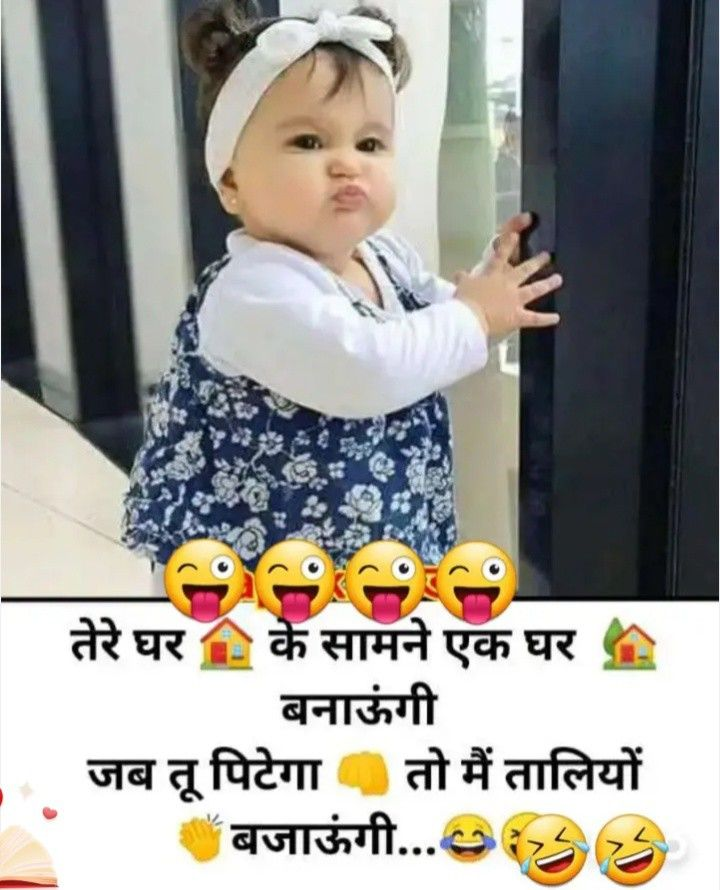 Pin By Sashina Devi On Good Morning Afternoon Evening Night Posts Funny Images With Quotes Cute Baby Quotes Fun Quotes Funny