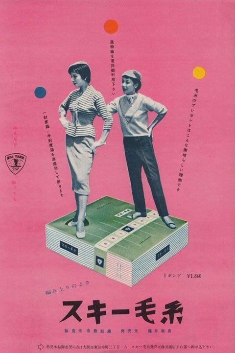 Advertising of Japan in the 1950s:Ski knitting yarn