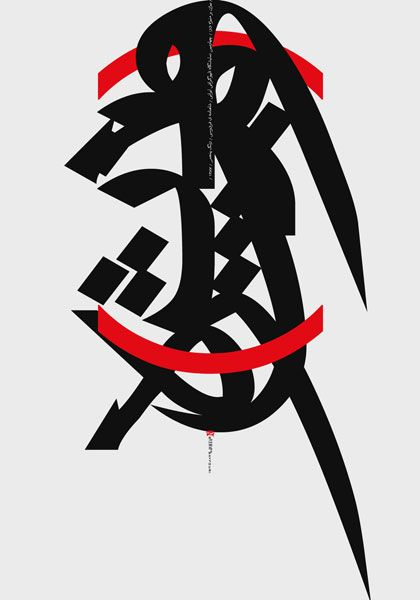 bijan and manijeh / bijan sayfouri ©2008 / iranian #typography exhibition. #design