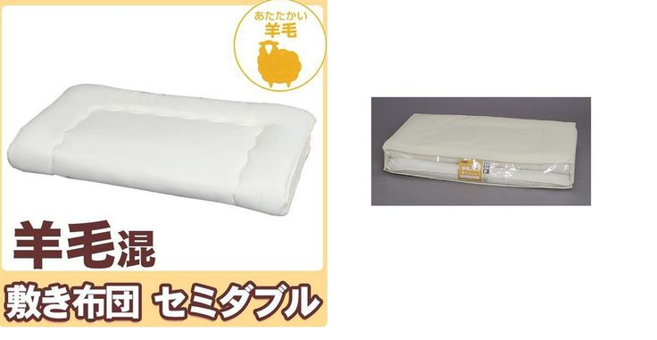 Traditional Futon Mattress ( with Wool ) ( 120 x 200 cm. ) http://www.japanstuff.biz/ CLICK THE FOLLOWING LINK TO BUY IT http://www.delcampe.net/page/item/id,0367947449,language,E.html