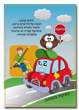 זהירות בדרכים- חגורת בטיחות