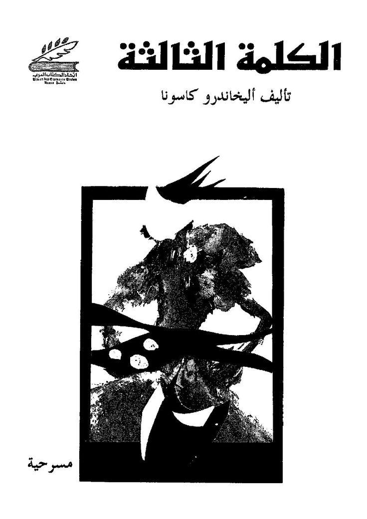 796alklmh Althalthh Msrheh Fy Ar Ptiff Free Download Borrow And Streaming Internet Archive Internet Archive The Borrowers Streaming