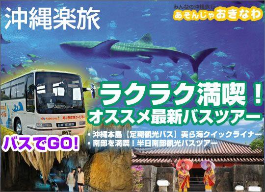 沖縄をラクラク満喫しよう!オススメ最新バスツアー!:沖縄旅行特集|おすすめ沖縄旅行ならあそんじゃおきなわ