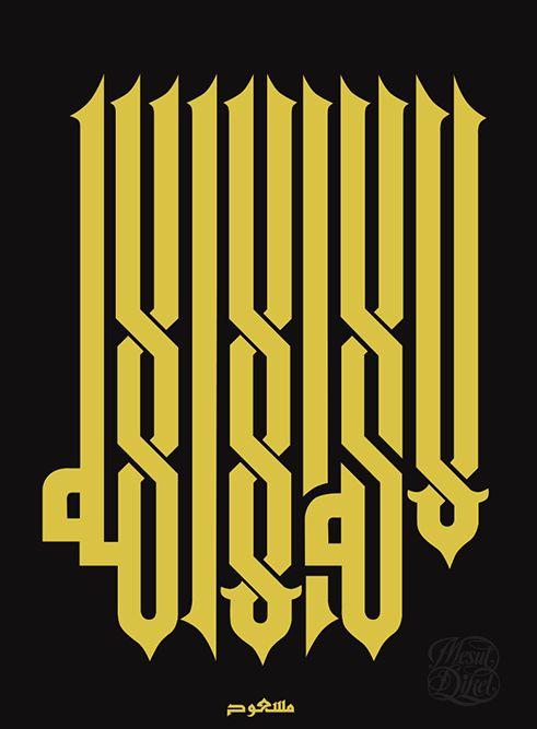DesertRose,;,beautiful لا إله إلا الله calligraphy art,;,Tevhid