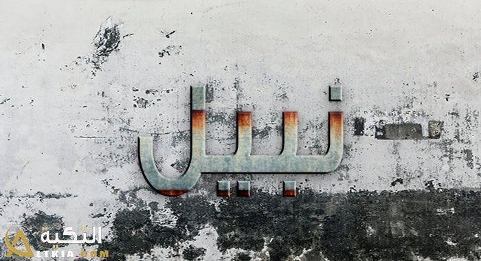معنى اسم نبيل في اللغة العربية فهو من الأسماء التي كانت منتشرة في العصور القديمة وبشكل خاص في البلد العربية ولكنها أصبحت ناد Artwork Abstract Artwork Abstract