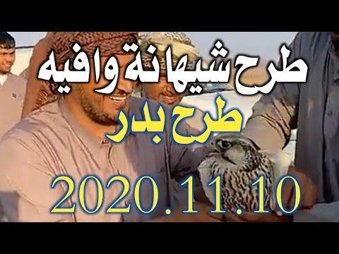 طرح بدر فرخ شاهين بحري تام 2020 11 10 طرح اليوم Youtube Comic Book Cover Book Cover Falcon Hunting