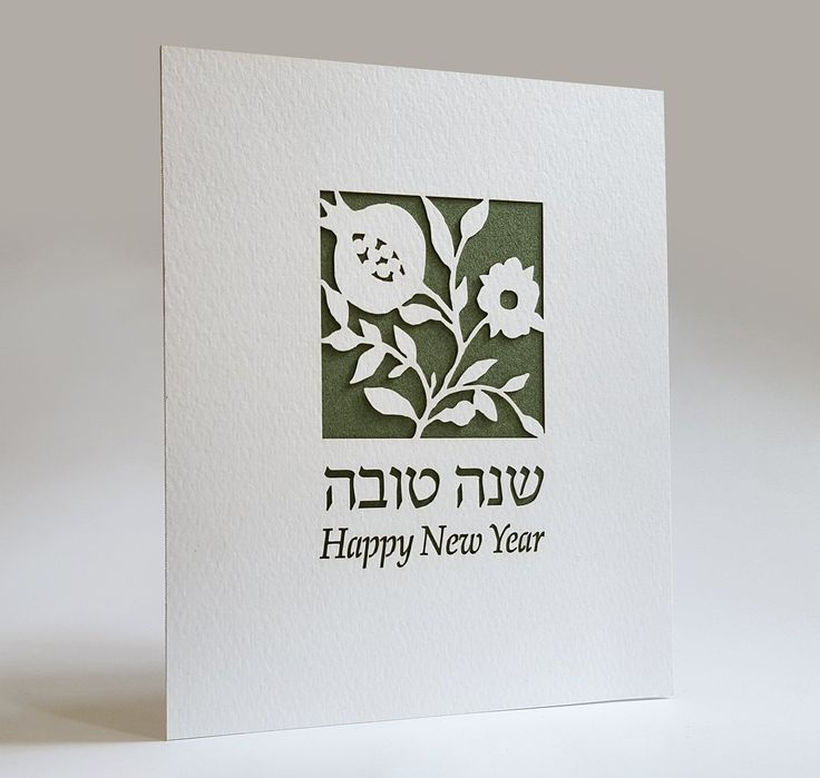 jewish greetings for rosh hashanah