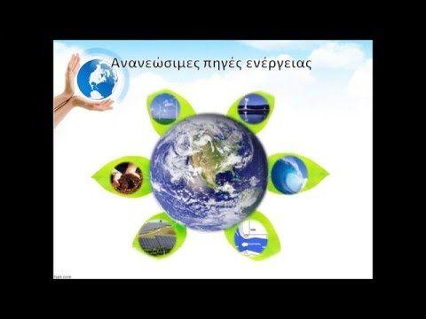 3ο Δημοτικό Σχολείο Ρεθύμνου E2  EURONET 5050 MAX ΜΑΡΤΙΟΣ 2016