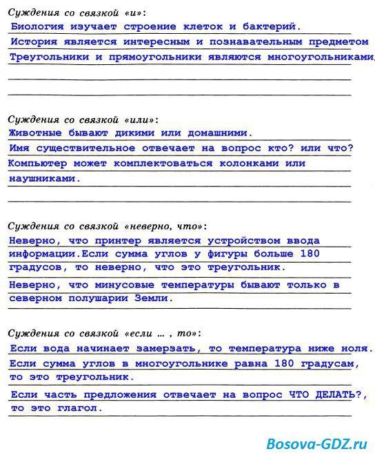 Списывай.ру 7 класс информатика босова