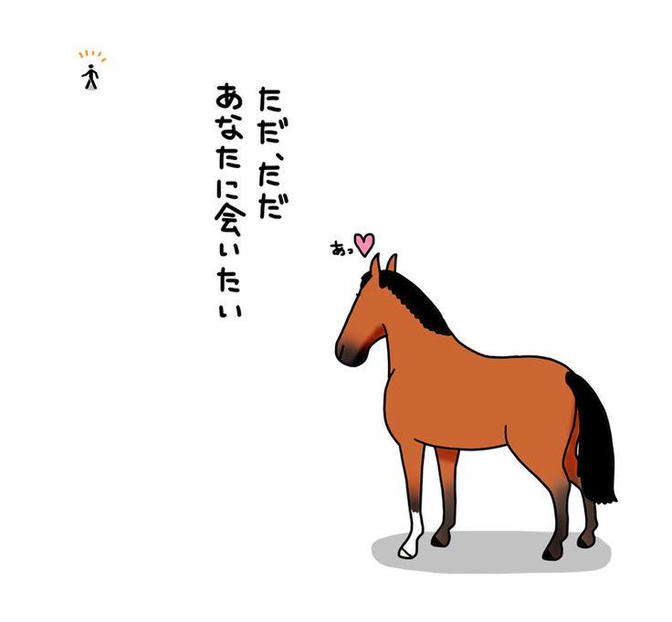 馬にたとえて?会いたい人への言葉。