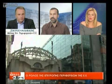 """Στην εκπομπή """"Άκου να Δεις"""" στην TV 100 Δευτέρα 3/11/2014"""