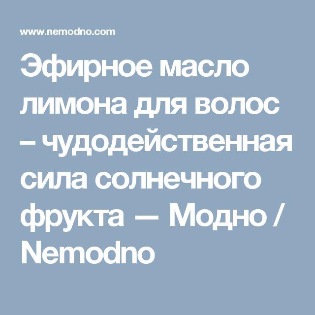 Эфирное масло лимона для волос – чудодейственная сила солнечного фрукта — Модно / Nemodno