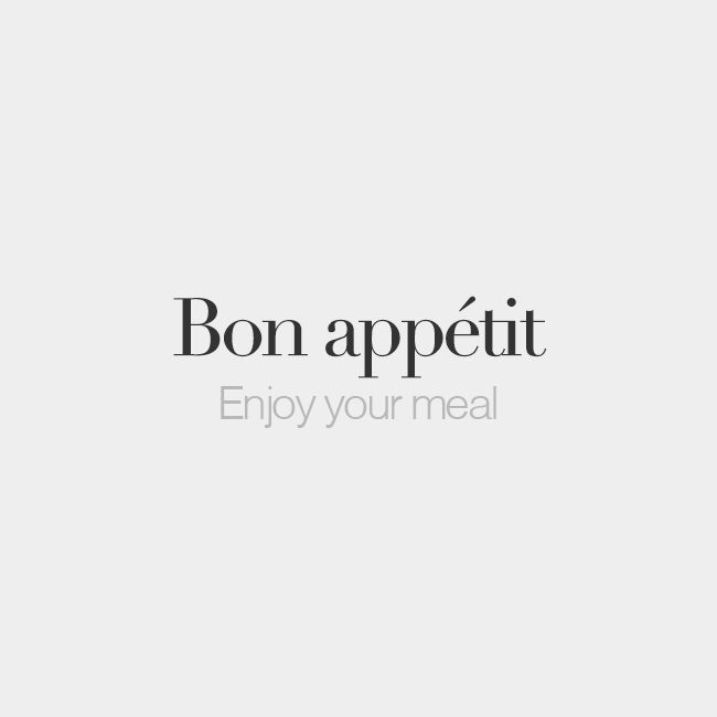 Bon appétit | Enjoy your meal | /bɔ.n‿a.pe.ti/