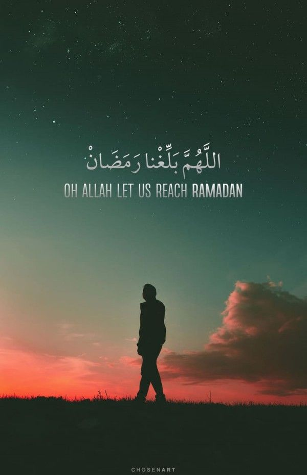 صور اللهم بلغنا رمضان لا فاقدين ولا مفقودين 2019 دعاء اللهم بلغنا رمضان وانت راض عنا موقع علمني Ramadan Poster Movie Posters