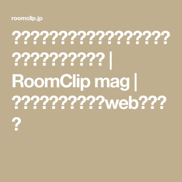 部屋別に見る、カラーボックスで収納場所を作るアイディア   RoomClip mag   暮らしとインテリアのwebマガジン
