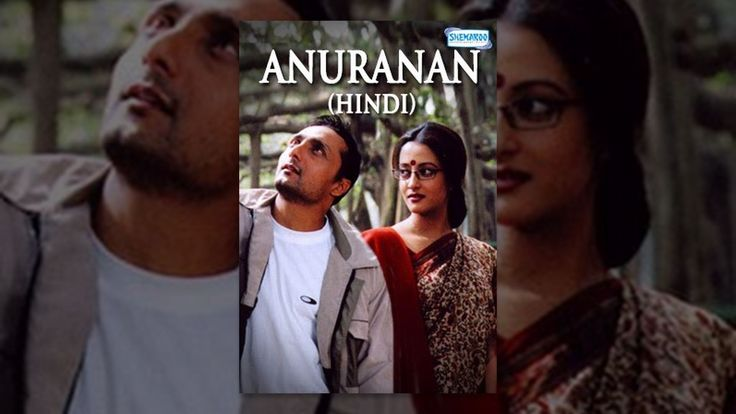 Anuranan Hindi Dubbed Movie (2008) - Rahul Bose,Rituparna Sengupta,Raima...