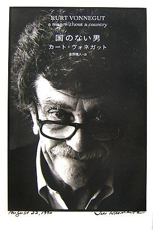 Amazon.co.jp: 国のない男: カート ヴォネガット, Kurt Vonnegut, 金原 瑞人: 本