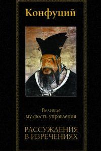 Конфуций - слушать аудиокниги автора онлайн