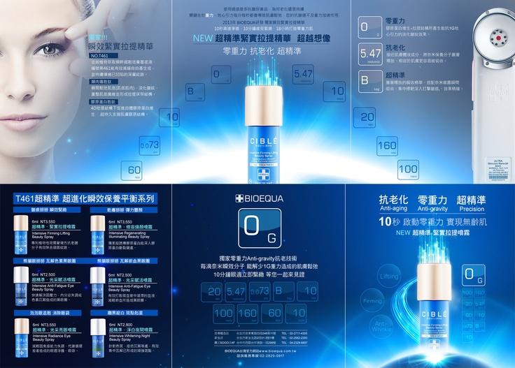 產品DM二包摺_53X19cm,保養品文宣設計