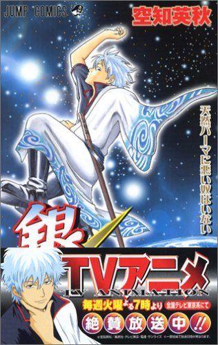 銀魂 (1) (ジャンプ・コミックス):Amazon.co.jp:本