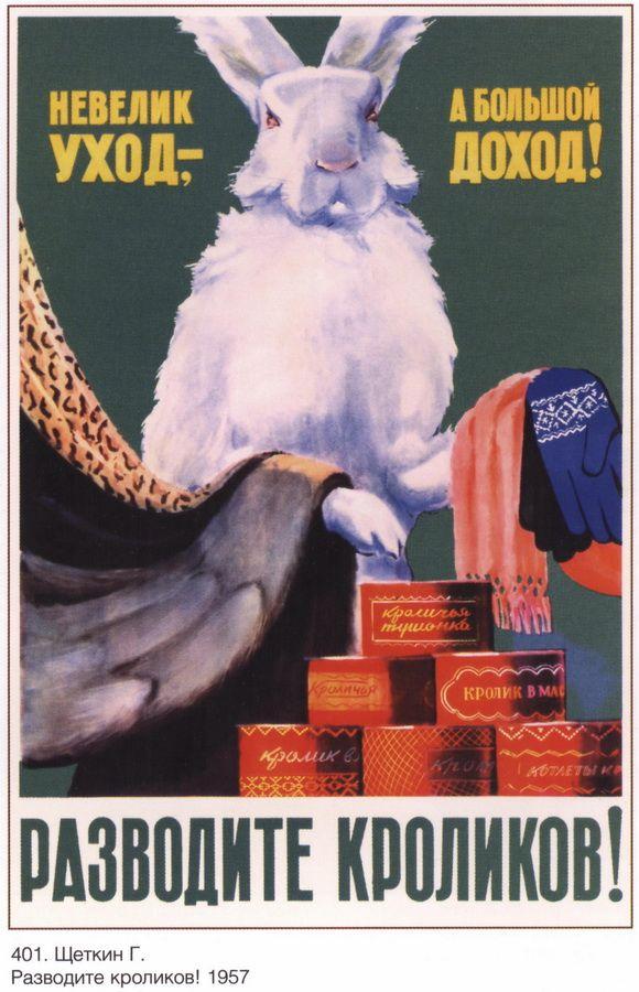 Soviet propaganda poster calling for raising rabbits
