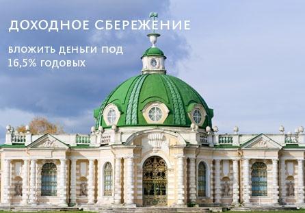 кредит под недвижимость | кредит под залог недвижимости москва