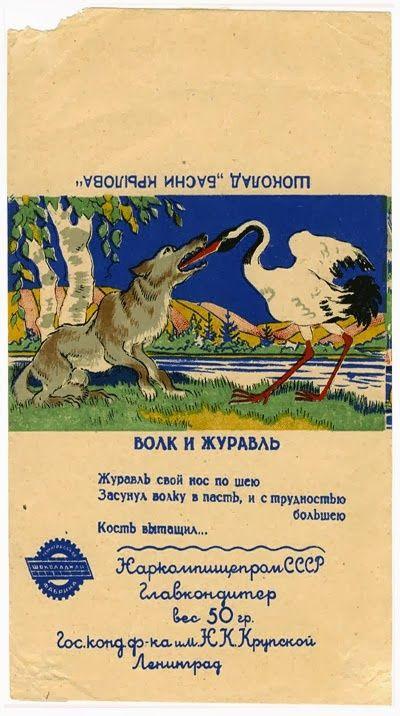 Конфетные обертки 40-50-х / Назад в СССР / Back in USSR