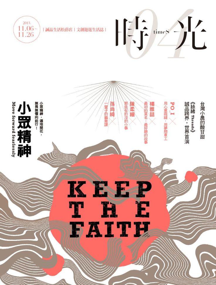 誠品生活松菸店 ─ 【時光04】小眾精神 KEEP THE FAITH