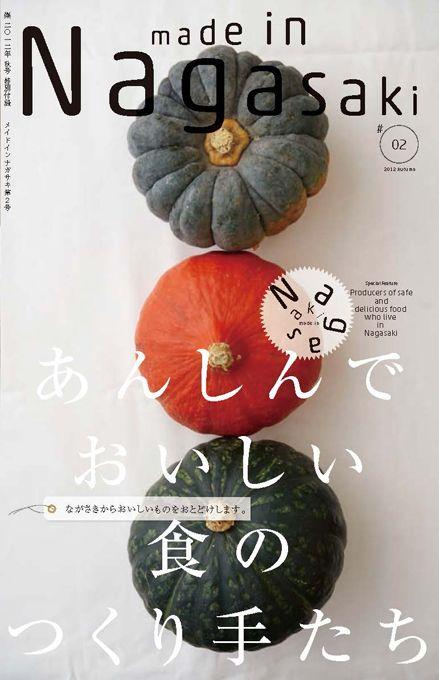 メイドインナガサキ2|WORKS|スタジオライズ|取材・撮影・出版・編集事務所