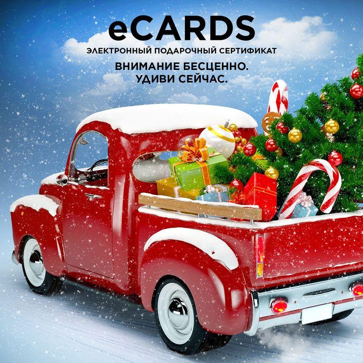 А вы уже видели новогодние варианты дизайна eCARDS? Яркие ✨ и праздничные , милые и трогательные – выбирайте оформление и отправляйте электронный подарочный сертификат  самым любимым и дорогим ! www.letu.ru/giftcertificates