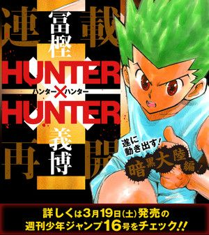 The Hunter X Hunter manga is returning after being on hiatus since August, 2014!!!! YESSSS!!! THIS IS WHAT I HAVE BEEN WAITING FOR. YES KURAPIKA!! http://www.animenewsnetwork.com/news/2016-03-14/hunter-x-hunter-manga-to-return-for-1st-time-since-august-2014/.99778 More details on Saturday. Check the link!