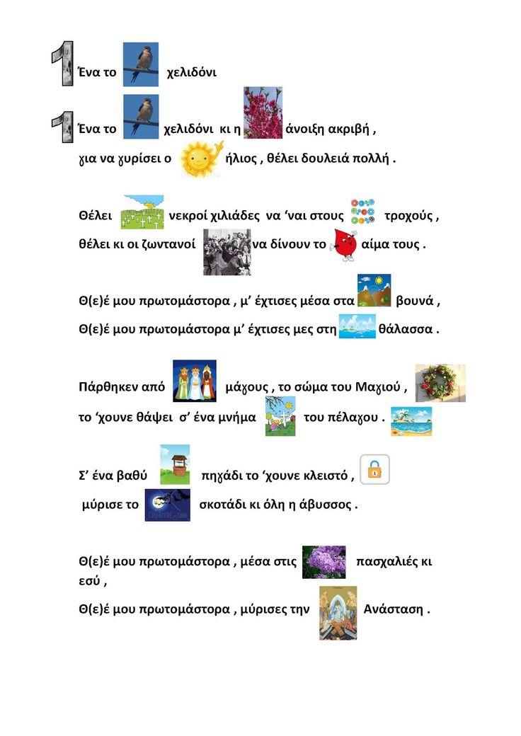 dreamskindergarten Το νηπιαγωγείο που ονειρεύομαι !: Ένα το χελιδόνι : Τραγούδι - εικονόλεξο για το Πολυτεχνείο