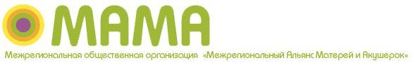 Межрегиональная общественная организация  «Межрегиональный Альянс Матерей и Акушерок»