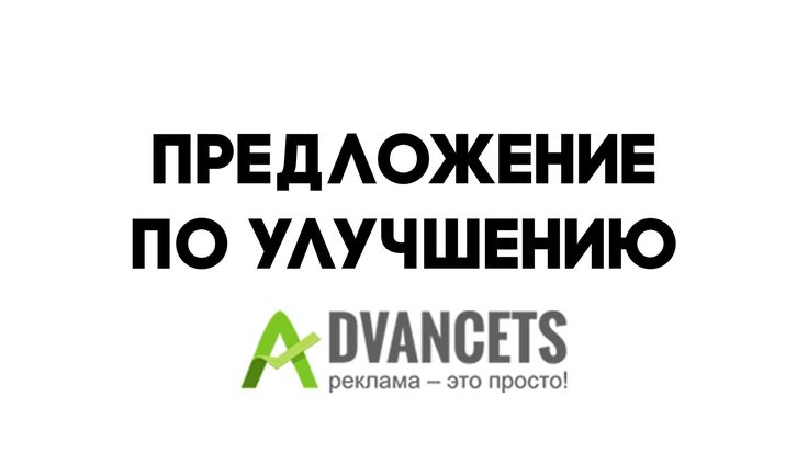 Рекомендации для AdvanseTS