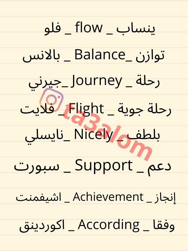 تعلم اللغات الإنجليزية من الصفر Learn English Words English Worksheets For Kids English Phrases