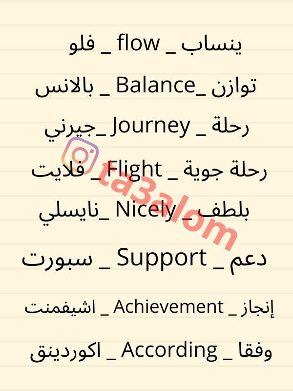 One Day عبارات انجليزية English Words English Language Learning Learn English