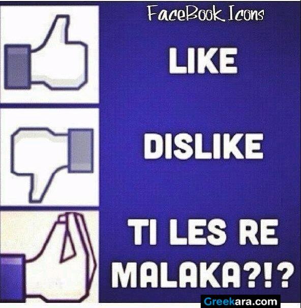 Ελληνικό εικονίδιο facebook