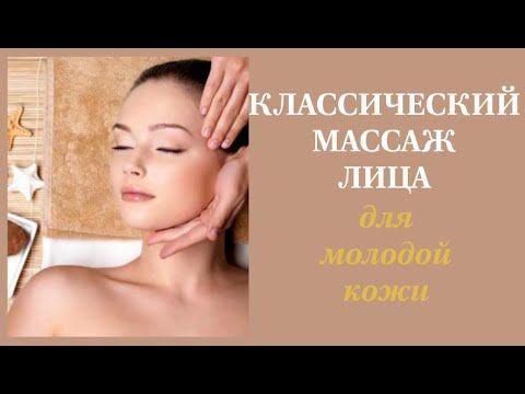 Классический массаж лица для молодой кожи.
