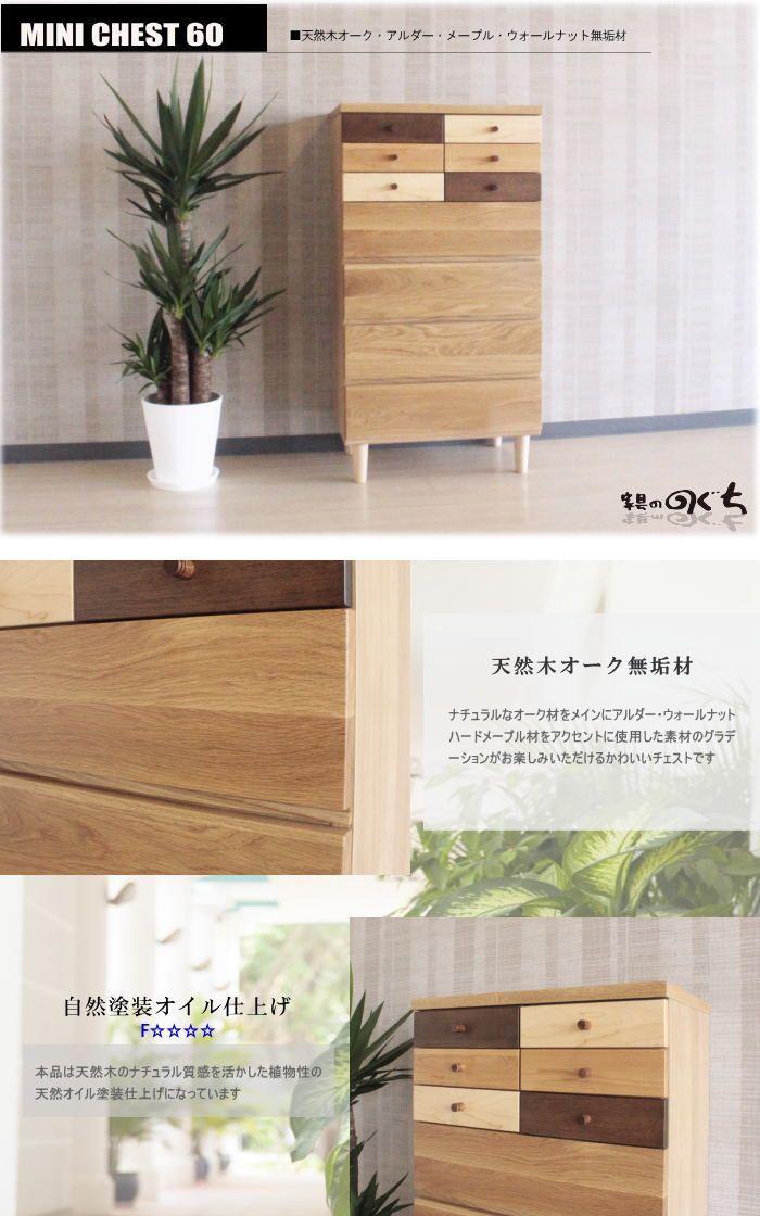 【楽天市場】天然木の異素材のナチュラルなグラデーションチェスト収納アルダー・ハードメープル・ウォールナット無垢材・木製ハンドル国産・日本製・木製・エコ仕様40cm5段脚付きチェスト:家具の のぐち J-select
