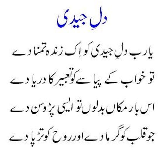Image Result For Urdu Quotes Lucknow Image Result For Urdu