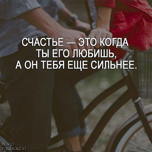Всё сбудется, всё непременно сбудется. Ты только веры в счастье не теряй. Печаль уйдёт, а горе позабудется. Не падай духом и не унывай. #счастьесть #счастье #мечта #отношения #цитаты #высказывание #мудростьдня #семьяглавное #счастьевмелочах #счастьебытьлюбимой #цитатыожизни #умныемысливеликихлюдей #успехрядом #deng1vkarmane