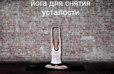 Йога для снятия усталости фотоурок | Женское кредо