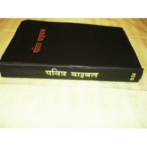 Hindi Bible Old Version Re-edited / 2011 Print with Maps   $45.99