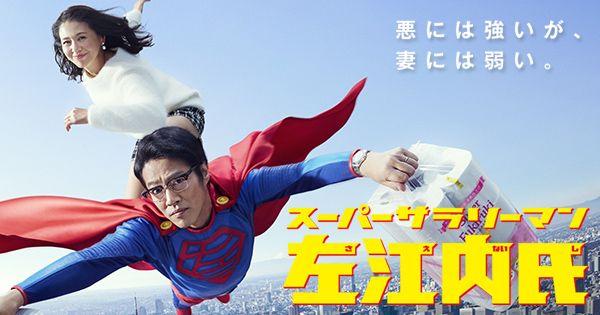 日本テレビ「スーパーサラリーマン左江内氏」(2017年1月期 土曜ドラマ)公式サイトです。
